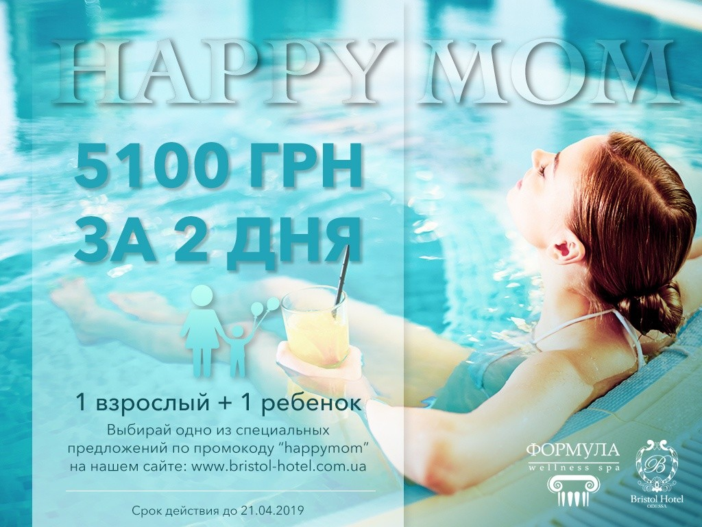 «Happy mom» Special Offer